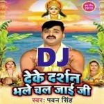 Badari Se Bahari Nikal Jaai Ji Deke Darshan Bhale Chal Jaai Ji DJ Song Deke Darshan Bhale Chal Jaai Ji