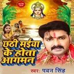 Chhathi Maiya Ke Hota Agaman Swagatam Swagatam Deke Darshan Bhale Chal Jaai Ji
