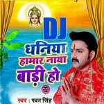 Dhania Haamr Naya Badi Ho DJ Song Deke Darshan Bhale Chal Jaai Ji