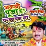 Chhathi Maiya Ke Puja Ha Bhauji Na Ki Parichhawan Ha Deke Darshan Bhale Chal Jaai Ji