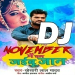 November Me Jaibu Hamar Jaan Ta December Me E Deh Na Rahi DJ Song November Me Chal Jaibu Jaan