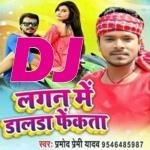 Bhak Bhak Dalda Fekela Dj Remix Song Lagan Me Dalda Fekata