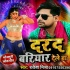 Play Darad Bariyaar Dele Ba Sakhi Ho Maja Mare Me