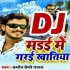 Download A Bhaiya Ho Madai Me Garai Bhauji Kha Tiya Ho Na Dj Song