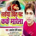 Saiya Chit Pat Kake Marela Kahe Hukare Parela Hits Of Awadhesh Premi 2019