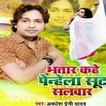 Bhatar Kahe Penhe La Sakhi Sut Salawar Hits Of Awadhesh Premi 2019