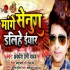 Download Choli Kaha Chora Ke Rakhi
