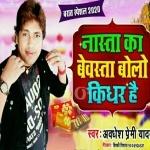 Nasta Ka Bewastha Bolo Kidhar Hai Hits Of Awadhesh Premi 2019