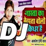 Nasta Ka Bewasta Bolo Kidhar Hai DJ Song Hits Of Awadhesh Premi 2019