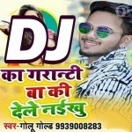 Ka Garantee Ba Ki Dosara Ke Dele Naikhu DJ Song Ka Guarantee Ba Ki Dele Naikhu