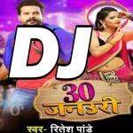 30 Janauri Ke Jaan Ho Jaibu Kehu Auri Ke DJ Song 30 January