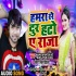 Download Leve Da Chumma Rani Chauki Pa Chadh Ke