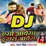 Ladkiyo Ka Bazar Gir Jayega DJ Song Ago Ayega Dusra Jayega