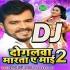 Play Ratiya Marle Ba Balamua Ho Chholania Fek Ke DJ Remix Song