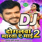 Ratiya Marle Ba Balamua Ho Chholania Fek Ke DJ Remix Song Dogalawa Marata A Maai 2