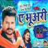 Play Ae Bhuwari Mile Aibe Ki Na Re Dj Remix Song