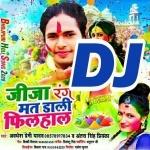 Saadhu Aawatare Raur Filhal Gulaal Jija Mat Dali Holi Dj Song Jija Rang Mat Dali Filhal