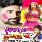 Pichkari Kunware Ba Biyar Kaise Giral Ha Blouse Pa