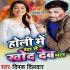 Download Devra Danta Se Khodata Bhanta Tanika Daati A Raja Ji