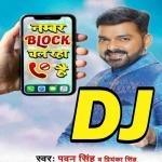 Number Jabse Block Chal Raha Hai Sab Theek Thak Chal Raha Hai DJ Song Number Block Chal Raha Hai