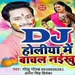 Ka Saboot Ba Ki Holiya Me Bachal Badu Ho DJ Remix Song Holiya Me Bachal Naikhu