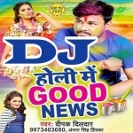 Good News Ba Abki Holi Me Rang Dalab Tohara Choli Me Dj Song Holi Me Good News
