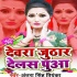 Download Devra Jhuthar Delas Pua
