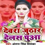 Devra Jhuthar Delas Pua Holi Me Futal Ba Bhanda