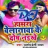 Download Holi Me Manat Pos Naikhe Hamara Belanawa Ke Dosh Naikhe DJ Song
