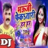 Download Bhauji Fekatari Har Har Dj Remix