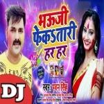 Bhauji Fekatari Har Har Dj Remix Bhauji Fekatari Har Har
