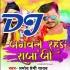 Play Lagawle Raha A Raja Ji DJ Remix Song