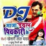 Leke Bhatare Ke Naihar Chal Aiha Maza Double Pichkari Ke Uthaiha DJ Remix Song Maza Double Pichakari Ke