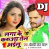 Download Kawan Kaile Badu Holiye Me Khel Ho Lagake Karua Tel Ailu