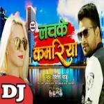 Lachke Kamariya Hilela Shahariya Bari Ba Umariya Goriya Dj Remix Lachke Kamariya
