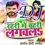 Aa Jaiha Abaki Gehu Me Daal Liha Rangawa Hehu Me Dj Remix Song Rahari Me Bahari Lagawala