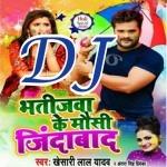 Bhatija Tor Maiyo Jindabad Dj Remix Song Bhatijwa Ke Mausi Jindabad