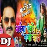 Holi Hokhata Bekar Bhauji Garam Badi Dj Remix Bhaiya Rangele Naya Saari