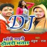Sasur Bhasur Sange Devaru Ke Leke Bhanje Jaihe Holari Bhatar Dj Song Bhanje Jaihe Holari Bhatar
