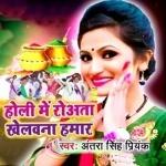 Rowata Khelawana Hamar Holi Me Futal Ba Bhanda