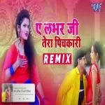 A Lover Ji Tera Hi Pichkari Pasand Karti Hu Dj Song Holi Me Futal Ba Bhanda