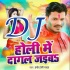 Download Didiya Ke Hathe Dagal Jaiba Dj Remix Song