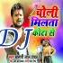 Download Milata Choli Kota Se Dj Remix Song
