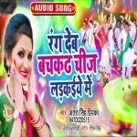 Aai Ho Jija Rang Deba Ka Ho Bachkat Chiz Ladikaiye Me Holi Me Futal Ba Bhanda