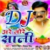 Play Pahila Baar Aail Badu Jija Ghare Dj Song
