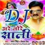 Pahila Baar Aail Badu Jija Ghare Dj Song Are More Sali