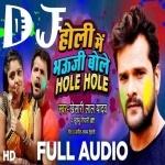Rangawa Dale Se Pahile Hath Jod Ke Bhauji Bole Hole Hole Dj Remix Song Bhauji Bole Hole Hole