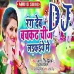 Rang Deba Ka Ho Bachkat Chiz Ladikaiye Ke Dj Remix Song Holi Me Futal Ba Bhanda