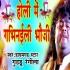 Play Holi Me Gabhinaili Bhauji