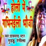 Holi Me Gabhinaili Bhauji Kehu Aur Ke Bani Filhal Choli Me Rang Mat Dala